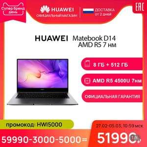 Ноутбук Huawei Matebook D 14 (ryzen 4500u, 8gb+512gb)
