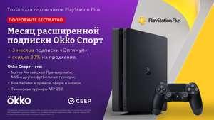 3 месяца OKKO бесплатно (подписчикам PS PLUS)
