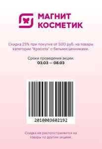 Скидка 25% в Магнит Косметик (при заказе от 500₽)