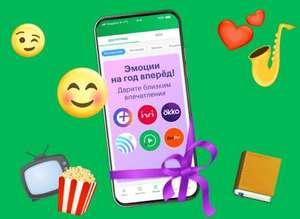 Абонентам Мегафона скидки на IVI, Okko, Яндекс Плюс и др.