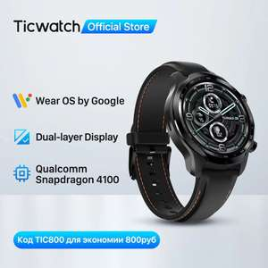 Смарт-часы TicWatch Pro 3 GPS