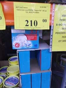 [Волгоград] Таблетки для мытья посуды в посудомоечной машине Superok 60 штук