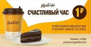 Напиток за 1₽ при покупке десерта в МакКафе