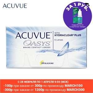 Двухнедельные контактные линзы Acuvue Oasys (6 шт) + капли для глаз за 1р