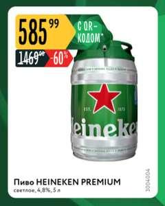 """Бочка пива 5 литров """"Heineken"""""""