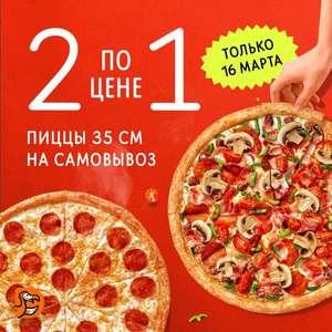 Две пиццы 35 см по цене одной только 16.03 в Додо Пицца (на самовывоз)