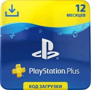 PlayStation Plus 12-месячная подписка (цифровой код)
