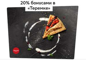 [Мск и СПб] 20% бонусами при первой покупке по карте СберБанка в сети ресторанов «Теремок»