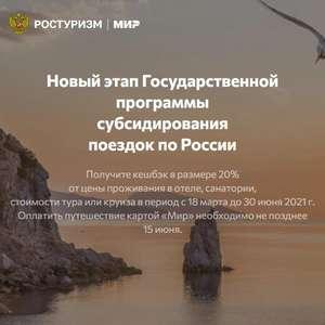 Путешествия по России с кэшбэком до 20% по картам МИР