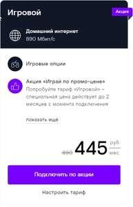 [МСК] Тариф Игровой 890мб/с интернета