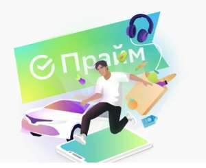 Подписка Сберпрайм 99 рублей на 3 месяца (при оплате картой VISA)