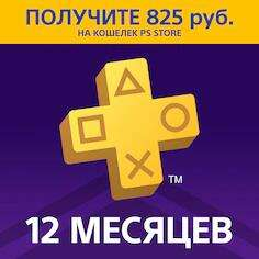 Возврат 825₽ на кошелёк PlayStation Store за покупку 12 месячной подписки PS Plus