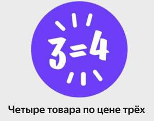 """Акция """"4 по цене 3"""" (на продукты и бытовую химию)"""
