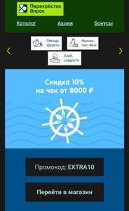 Скидка 10% на чек от 8000 рублей