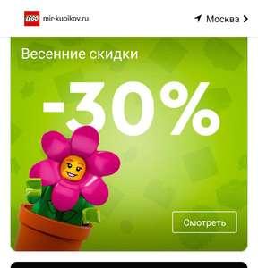 Скидки 30% на LEGO