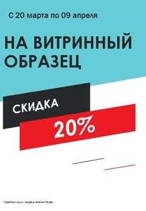 Скидка 20% на витринные образцы: холодильники, стиральные машины, пылесосы (только оффлайн)