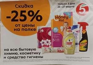 Дополнительная скидка 25% на всю бытовую химию, косметику и товары личной гигиены