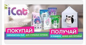При покупке наполнителя ICAT домик в подарок в магазине lemurrr.ru