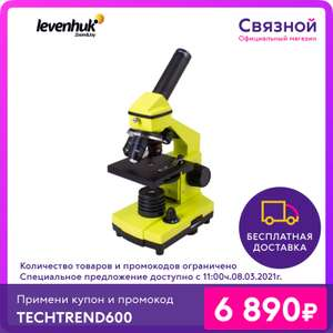 Микроскоп Levenhuk Rainbow 2L Plus в двух цветах