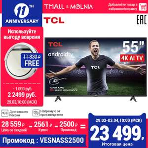 """Телевизор TCL 55P615 (55"""", 4K, смарт Android TV)"""