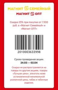 Скидка 25% от 1500 руб. в магазинах Магнит Семейный и Магнит Опт на белые ценники с 24.03-02.04.