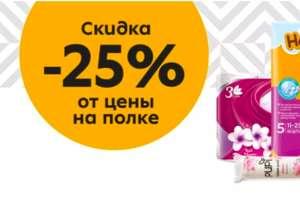 Скидка 25% от цены на полке (на бытовую химию)