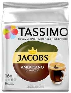 Акция 2=3 на кофе в капсулах Tassimo (например 48 капсул за 621 р.)