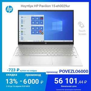 """Ноутбук HP Pavilion 15-eh0029ur (сенсорный экран, 15.6"""", IPS, Ryzen 7 4700U, 8+512ГБ, Vega 7, Windows 10)"""