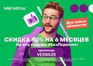 """Скидка 50% на 6 месяцев на тарифы Мегафона """"БезПереплат"""""""
