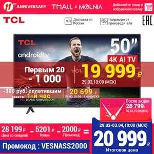 "Смарт телевизор TCL 50P615 Android P, 50"", 4K"