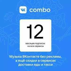 Подписка VK Combo на 1 год для новых пользователей