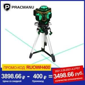 Лазерный уровень PRACMANU WQC16-2 на 16 линий