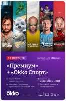 "Подписка Okko ""Премиум"" + ""Okko Спорт"", 12 месяцев"