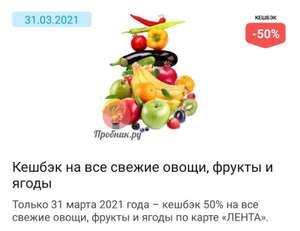 Возврат 50% баллами в Ленте на фрукты/овощи/ягоды
