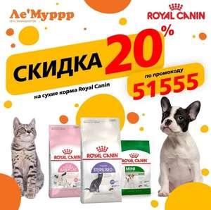 [СПБ и ЛО] Скидка -20% на сухие корма ROYAL CANIN в магазинах Ле'Муррр