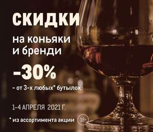Скидка 30% на коньяк и бренди (от 3-х бутылок)