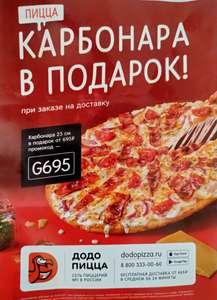 [Челябинск] Пицца Карбонара 25 см в подарок при заказе от 695 руб