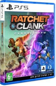 Скидка на предзаказы некоторых игр PS4, PS5 (напр. Ratchet & Clank: Rift Apart за 4392₽)