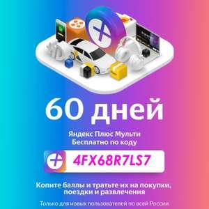Подписка Яндекс Плюс Мульти на 2 месяца бесплатно для новых аккаунтов