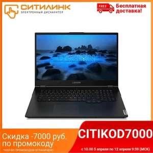 "Ноутбук Lenovo Legion 5 17ARH05H 17.3"", IPS, Ryzen 5 4600H, 16Гб, 512Гб SSD, RTX 2060, 82GN0004RK"