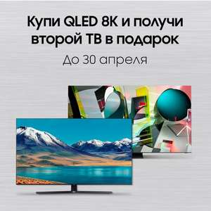 Купи ТВ QLED 8K и получи второй ТВ в подарок (пример в описании)