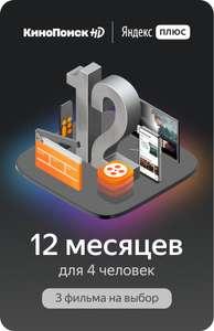 Онлайн-кинотеатр КиноПоиск HD на 12 месяцев и 3 фильма на выбор (Плюс.Мульти)