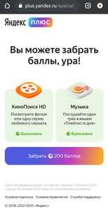 200 баллов Яндекс плюс за просмотр фильма