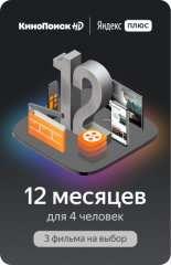 Подписка на КиноПоиск HD 12 месяцев и 3 фильма на выбор (Плюс.Мульти)