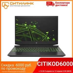 "Ноутбук HP Pavilion Gaming 15-ec1058ur 15.6"", IPS, Ryzen 5 4600H, 16Гб, 512Гб SSD, GTX 1650, 22P97EA"
