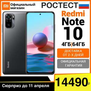 Смартфон Xiaomi Redmi Note 10 RU 4+64ГБ