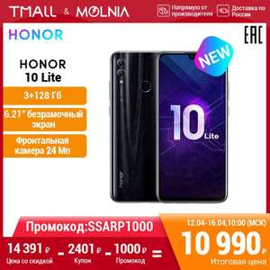 Смартфон HONOR 10 Lite 3+128 ГБ NFC