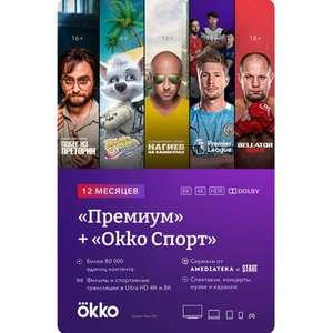 Online-кинотеатр Okko Премиум+Спорт 12 месяцев (1748 баллов)