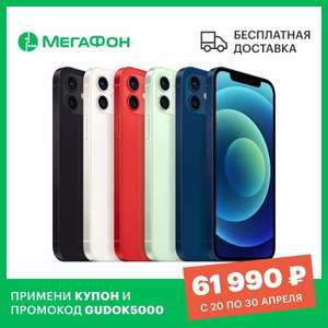 Смартфон Apple iPhone 12 64 GB Tmall (Мегафон)