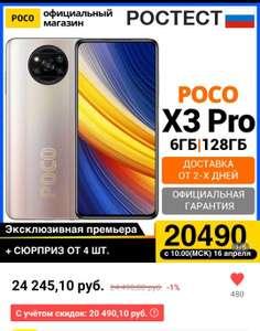 Смартфон POCO X3 Pro 6+128ГБ на Tmall